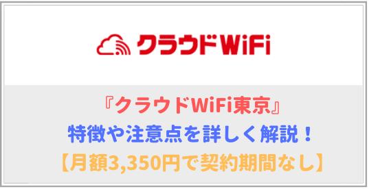 クラウドWiFi東京の特徴と注意点を解説!【契約期間なし】