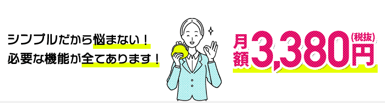 クラウドWiFi東京の料金プラン