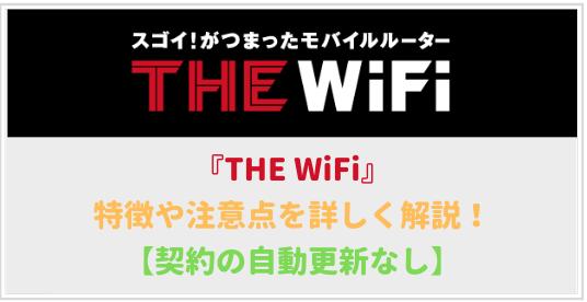 THE WiFiは使える?特徴と注意点を詳しく解説!