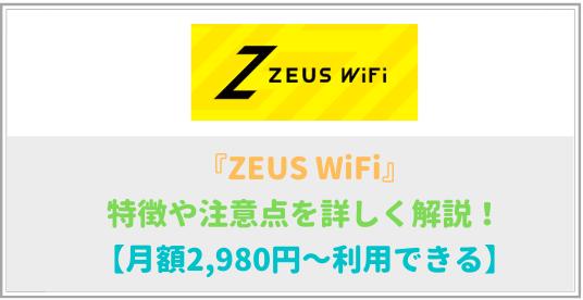 ゼウスWiFiの特徴や注意点を詳しく解説!【月額2,980円~】