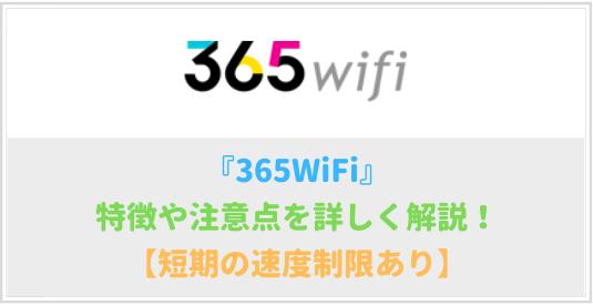 365WiFiは「1日2G」まで!特徴と注意点を詳しく解説!