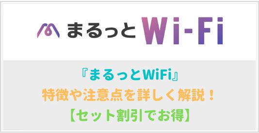まるっとWiFiの特徴と注意点を詳しく解説!
