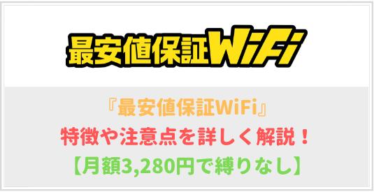 最安値保証WiFiの特徴や注意点を徹底解説!