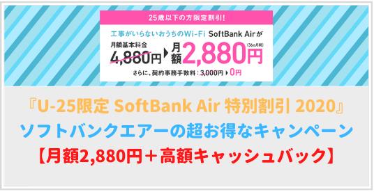 ソフトバンクエアーが25歳以下限定で「月額2,880円」で使えるキャンペーン中!