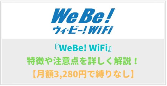 WeBe!(ウィビー)WiFiの特徴や注意点を詳しく解説!