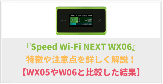 WiMAX「WX06」を詳しく解説!WX05とW06との比較も紹介!