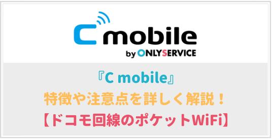 危険!C mobileがおすすめできない全ての理由【3日間2Gまで】