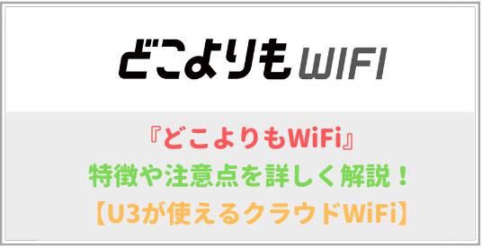 どこよりもWiFiの特徴や注意点を詳しく紹介!