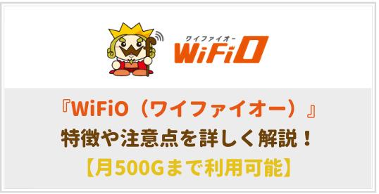 WiFiO(ワイファイオー)はおすすめできない!特徴と注意点を詳しく解説!