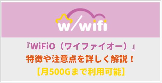 w/WiFi(ウィズワイファイ)はおすすめできない!特徴や注意点を詳しく解説!