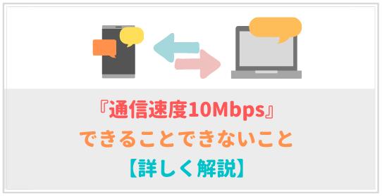 10Mbpsは遅い?どれくらいのことができるのか詳しく解説!