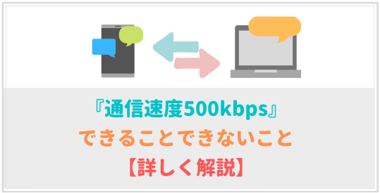 500Kbpsは遅い?どれくらいのことができるのか詳しく解説!
