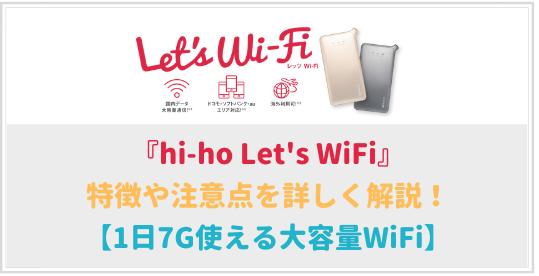 hi-ho Let's WiFiの特徴や注意点を詳しく解説!【1日7G】