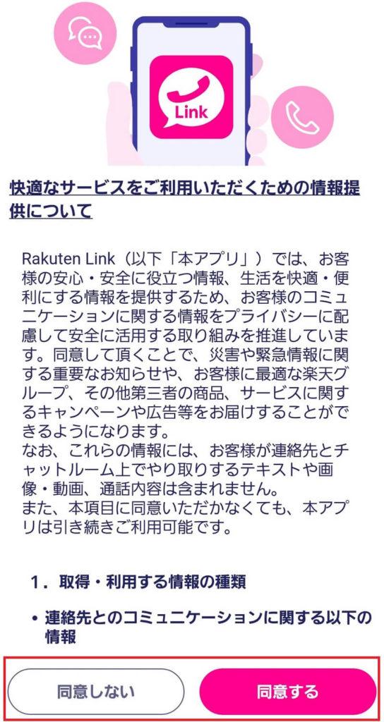 楽天リンク(Rakuten Link)の登録方法