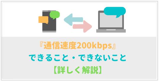 200Kbpsは遅い?どれくらいのことができる?