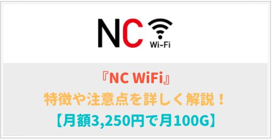 NC WiFi(エヌシーワイファイ)の特徴と注意点を解説!【100G月額3,250円】