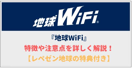 地球WiFiの特徴と注意点を詳しく解説!【100G3,980円】