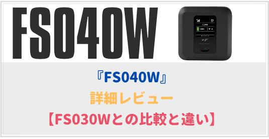 FS040Wを詳細レビュー!FS030Wと比較した違いは?