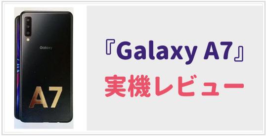 Galaxy A7実機レビュー【格安のミドルレンジスマホ】