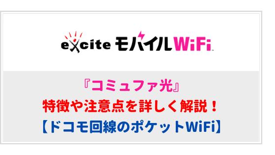エキサイトモバイルWiFiの特徴や注意点を詳しく解説!