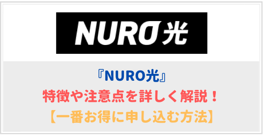 nuro光の特徴と注意点を詳しく解説!【2Gbpsの高速光回線】